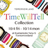 Time Will Tell Collection at Kumamoto New-S(終了しました)
